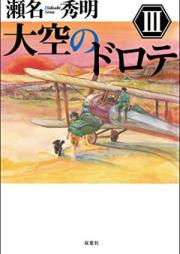 [Novel] 大空のドロテ I.II.III [Ozora No Doro Te I.II.III]