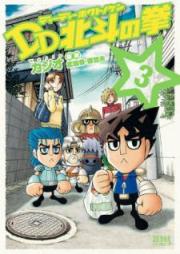 DD北斗の拳 第01-03巻 [DD Hokuto no Ken vol 01-03]