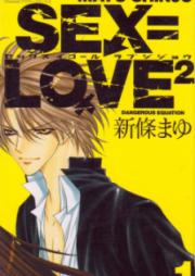 SEX=LOVE2 第01-02巻