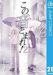この音とまれ! 第01-23巻 [Kono Oto Tomare! vol 01-23]