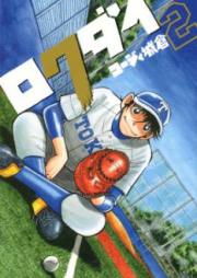 ロクダイ 第01-03巻 [Rokudai vol 01-03]