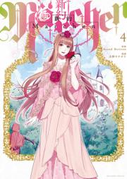 新約Marchen 第01巻 [Shinyaku Marchen vol 01]