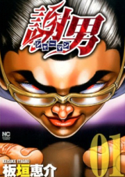 謝男 第01-02巻 [Shaman vol 01-02]