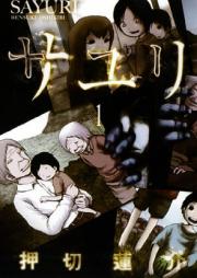 サユリ 第01-02巻 [Sayuri vol 01-02]