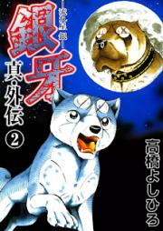 銀牙 -流れ星 銀- 真・外伝 第01-02巻 [Ginga – Nagareboshi Gin – Shin Gaiden vol 01-02]