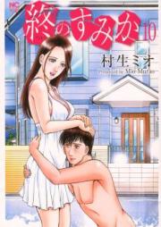 終のすみか 第01-10巻 [Tsui no Sumika vol 01-10]