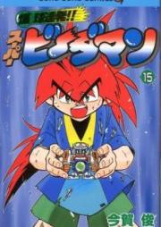爆球連発!!スーパービーダマン 第01-15巻 [Bakukyuu Renpatsu!! Super B-Dama vol 01-15]