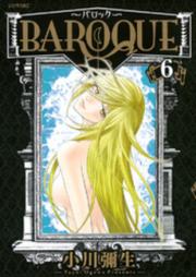 ~バロック~ 第01-06巻 [Baroque vol 01-06]