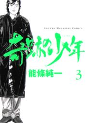 奇跡の少年 第01-03巻 [Kiseki no Shounen vol 01-03]