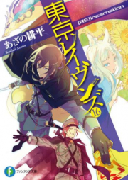 [Novel] 東京レイヴンズ 第01-16巻 [Tokyo Ravens vol 01-16]