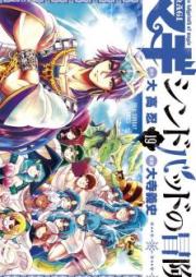 マギ シンドバッドの冒険 第01-19巻 [Magi – Sinbad no Bouken vol 01-19]