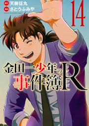 金田一少年の事件簿R 第01-14巻 [Kindaichi Shounen no Jikenbo R vol 01-14]