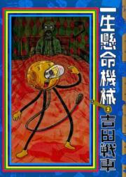 一生懸命機械 第01-02巻 [Isshou Kenmei Kikai vol 01-02]