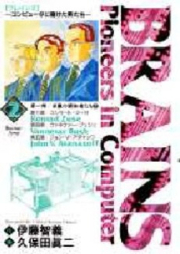 BRAINS ブレインズ -コンピュータに賭けた男たち- 第01-02巻 [Brains – Computer ni Kaketa Otokotachi vol 01-02]