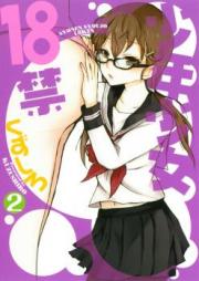 少年少女18禁 第01-02巻 [Shounen Shoujo 18 kin vol 01-02]