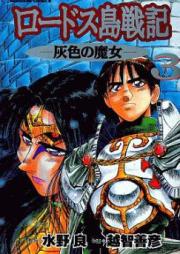 ロードス島戦記 灰色の魔女 第01-03巻 [Lodess-tou Senki – Haiiro no Majo vol 01-03]