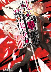 [Novel] 軋む楽園の葬花少女 第01-03巻 [Kishimu Eden no Grimm Reaper vol 01-03]