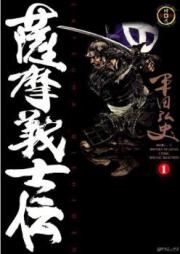 薩摩義士伝 第01-05巻 [Satsuma Gishiden vol 01-05]