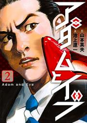 アダムとイブ 第01-02巻 [Adam to Eve vol 01-02]