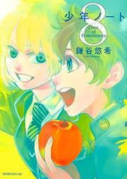少年ノート 第01-08巻 [Shounen Note vol 01-08]