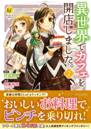 [Novel] 異世界でカフェを開店しました。 第01-02巻 [Isekai de Cafe wo Kaiten shimashita. vol 01-02]