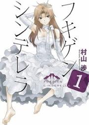 フキゲンシンデレラ 第01-03巻 [Fukigen Cinderella vol 01-03]