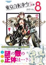 東京自転車少女。第01-11巻 [Toukyou Jitensha Shoujo. vol 01-11]