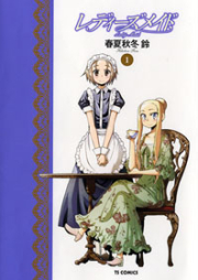 レディーズメイド 第01-02巻 [Lady's Maid vol 01-02]