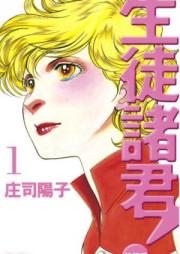 生徒諸君! 教師編 第01-25巻 [Seito Shokun! – Kyoushihen vol 01-25]