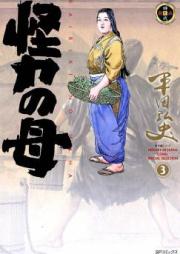 怪力の母 第01巻 [Kairiki no Haha vol 01]