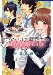 花ざかりの君たちへ After School 第01-02巻 [Hanazakari no Kimitachi e vol 01]