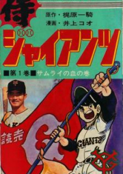 侍ジャイアンツ 第01-12巻 [Samurai Giants vol 01-12]