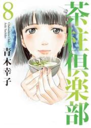 茶柱倶楽部 第01-08巻 [Chabashira Kurabu vol 01-08]