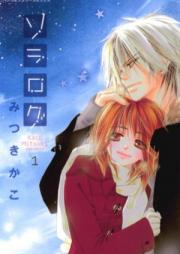 ソラログ 第01-04巻 [Sora Log vol 01-04]