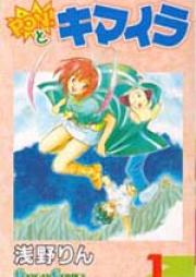 PON!とキマイラ 第01-07巻 [Pon! to Kimaira vol 01-07]