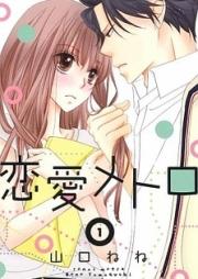 恋愛メトロ 第01-03巻 [Renai Metro vol 01-03]
