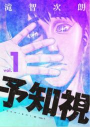 予知視【特装版】 第01巻