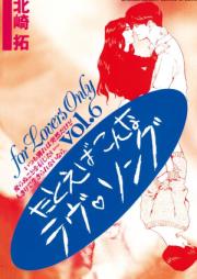 たとえばこんなラヴ・ソング 第01-06巻 [Tatoeba Konna Love Song vol 01-06]