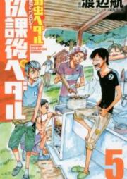「弱虫ペダル」公式アンソロジー 放課後ペダル 第01-03巻 [Yowamushi Pedal Koushiki Anthology – Houkago Pedal vol 01-03]