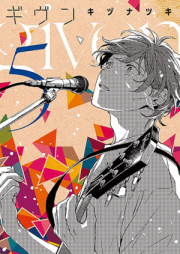 ギヴン 第01-02巻 [Given vol 01-02]
