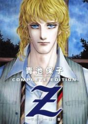 Z-ツェット- 第01-02巻 [Z – Suites vol 01-02]
