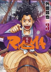 幕末狂想曲RYOMA 第01巻 [Bakumatsu Kyousoukyoku Ryoma vol 01]