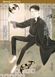 雨柳堂夢咄 第01-16巻 [Uryuudou Yumebanashi vol 01-16]