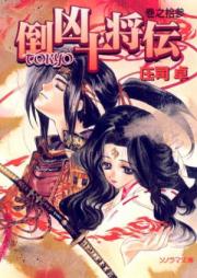 [Novel] 倒凶十将伝 第01-13巻 [Taose Kyo Ju Sho Den vol 01-13]
