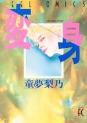 変身! 第01-02巻 [Henshin! vol 01-02]