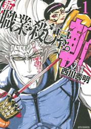 新 職業・殺し屋。斬 ZAN 第01-05巻 [Shin Shokugyo Koroshiya. Zan vol 01-05]