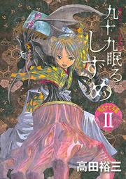 九十九眠るしずめ 明治十七年編 第01-04巻 [Tsukumo Nemuru Shizume: Meiji Juunananenhe vol 01-04]