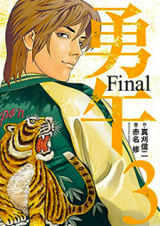勇午 Final 第01-03巻 [Yugo Final vol 01-03]