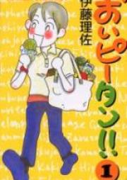おいピータン!! 第01-02巻 [Oi Piitan!! vol 01-02]