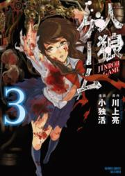 人狼ゲーム 第01-03巻 [Jinrou Game vol 01-03]